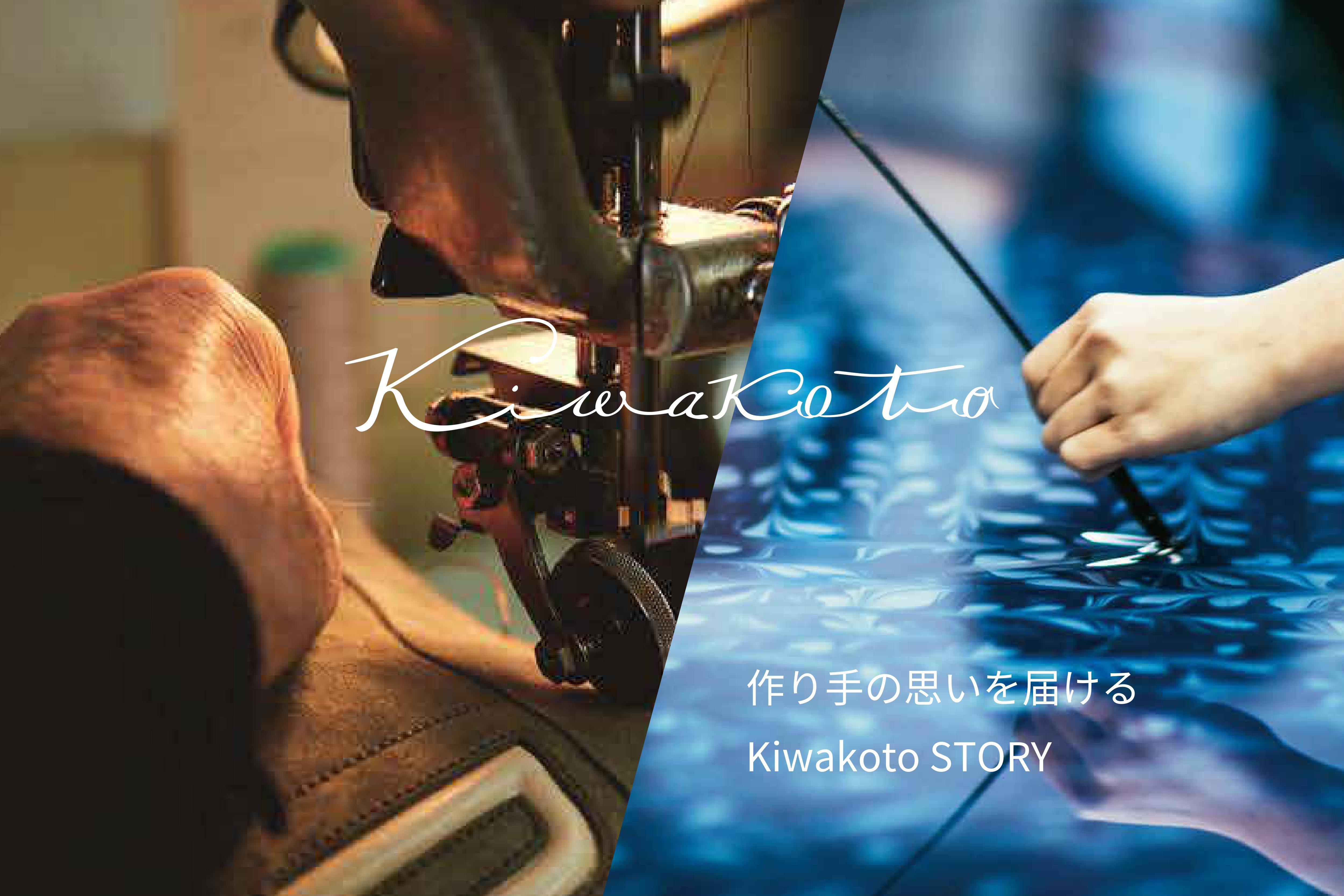 KiwakotoSTORYの車の文化とドライビングシューズパンフレット