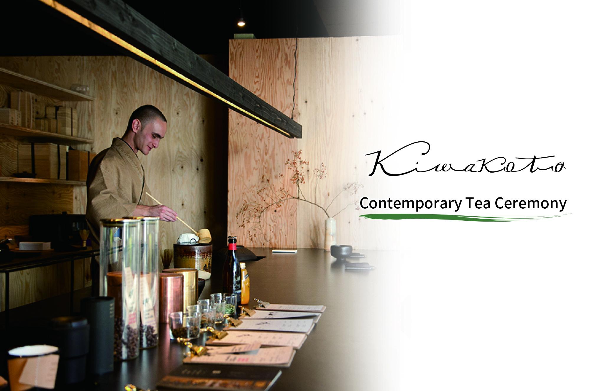 Contemporary Tea Ceremonyのチラシ