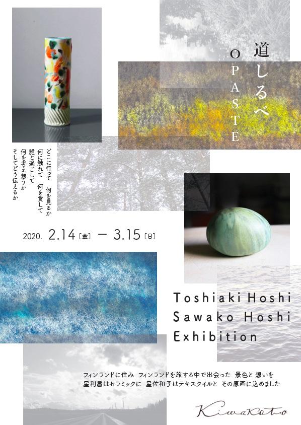 アート展ポスター